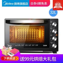 美的(Midea) T3-L327E电烤箱家用烘焙多功能全自动搪瓷内胆32升