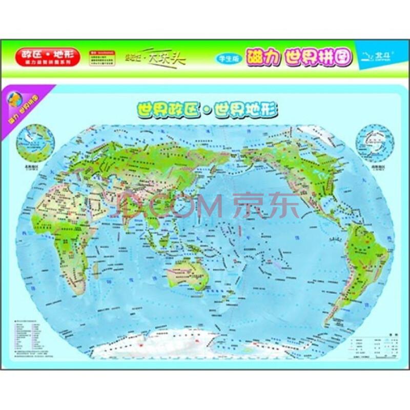 世界政区,世界地形:磁力世界拼图(学生版)