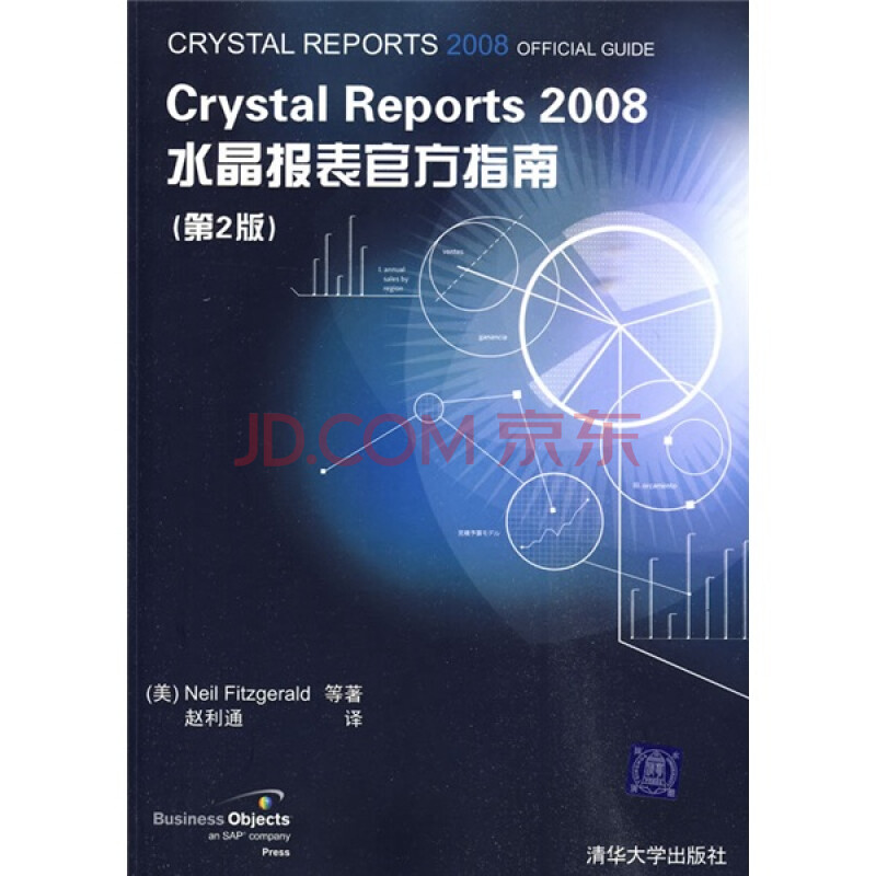 Crystal reports xi release 2 runtime : Apparitional film