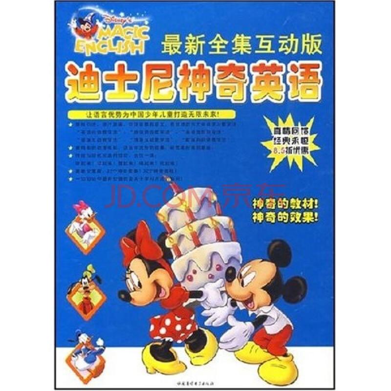 迪士尼神奇英语下载_迪士尼神奇英语全集_迪士尼神奇英语教材_淘宝助理
