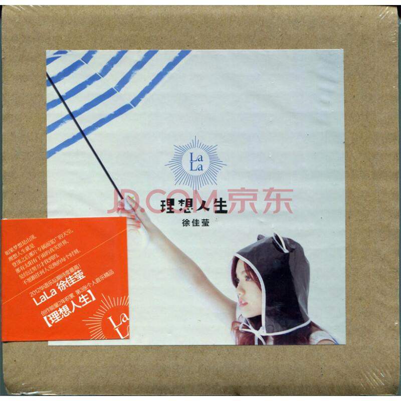 徐佳莹:理想人生(cd)