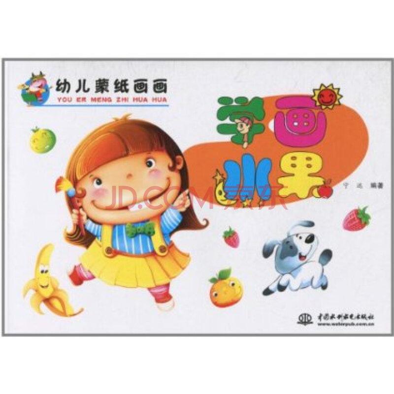 幼兒蒙紙畫畫:學畫水果圖片-京東