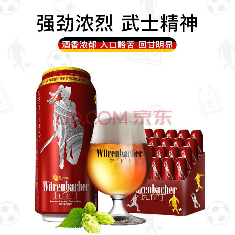 瓦伦丁烈性啤酒 129元24听-酒好喝