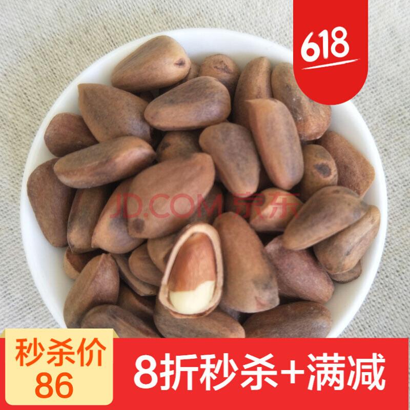 (秒杀价)生松子东北新鲜松子未加工松子大颗粒500g野生松子二斤送开口夹子 生松子大颗粒500g