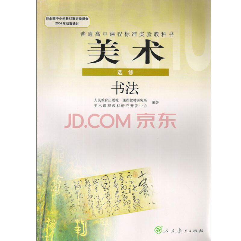 初中美术课本_求青州高中美术鉴赏课本,初中美术教材。如果有练习题更好。