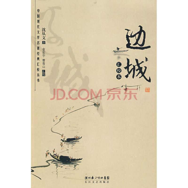文學 名家作品 邊城(匯校本)/沈從文圖片
