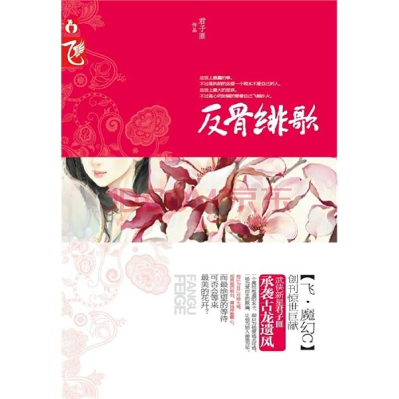 反骨緋歌 君子匪著9787531339892春風文藝出版社