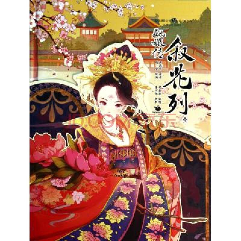 后宫甄嬛传小说全集_甄嬛传小说txt全集免费下载