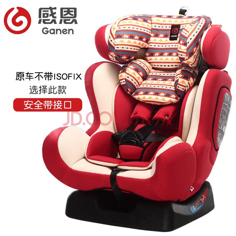 感恩(ganen) 感恩卡玛特儿童安全座椅婴儿车载坐椅isofix接口可坐可躺0-12岁 安全带版-波西米亚红