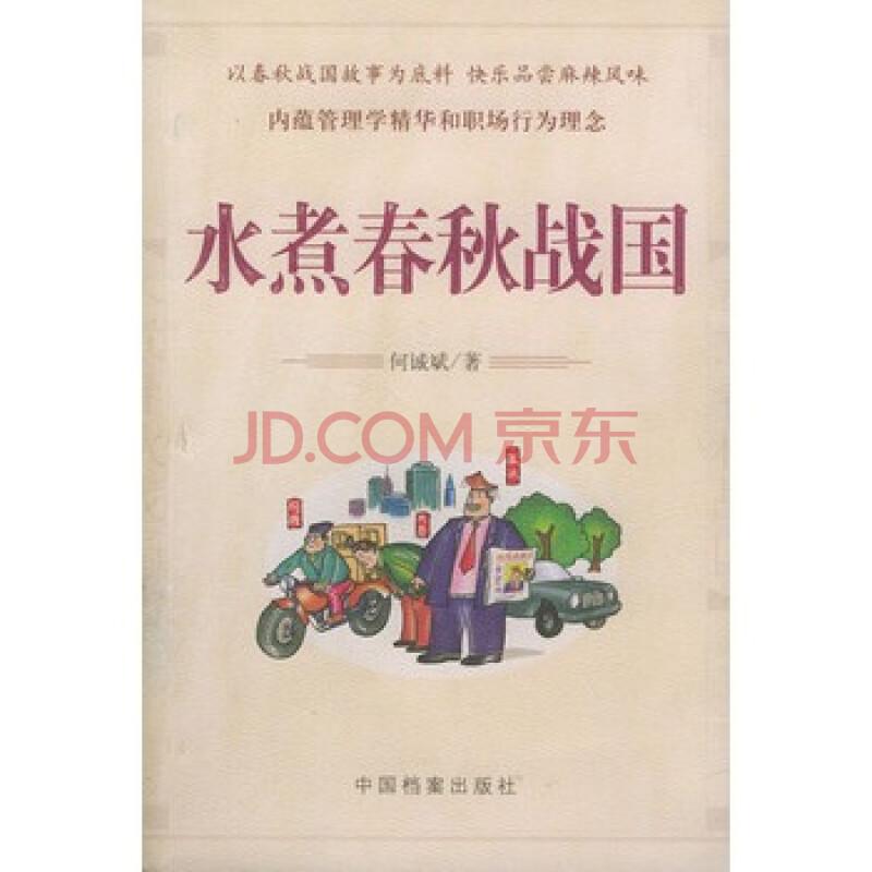 《水煮春秋战国》 何诚斌,中国档案出版社