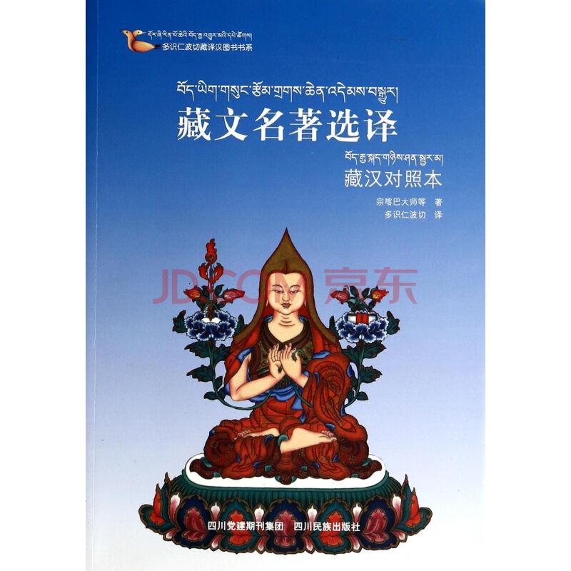 藏文名著选译(藏汉对照本)/多识仁波切藏译汉图书书系