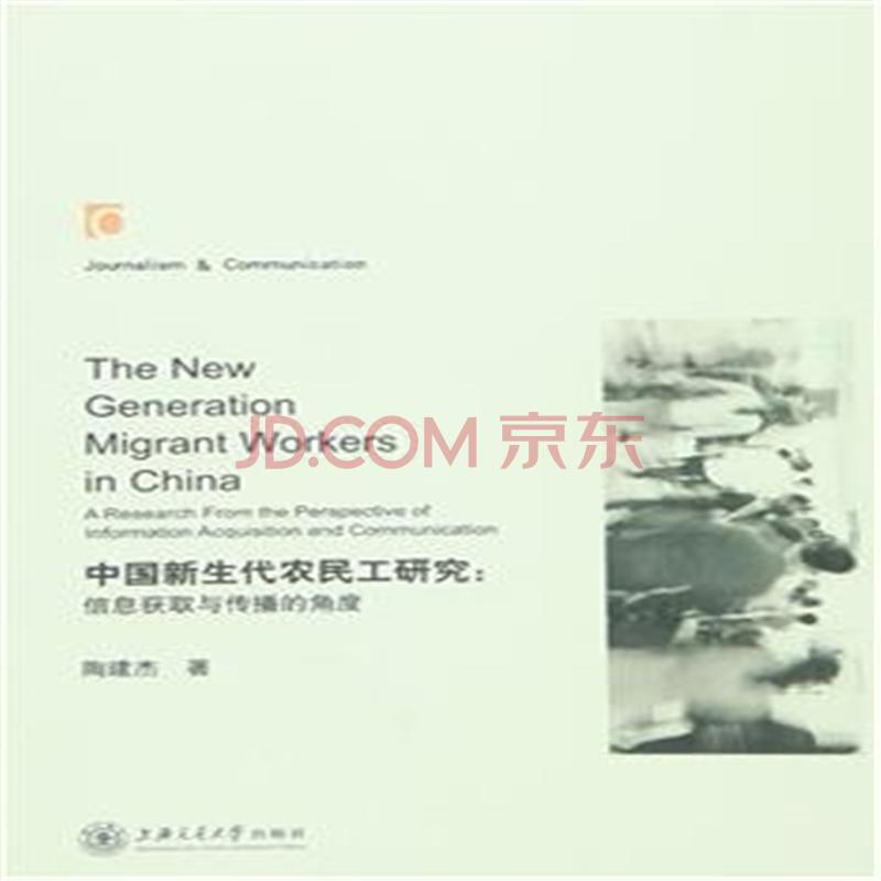 中國新生代農民工研究:信息獲取與傳播的角度圖片