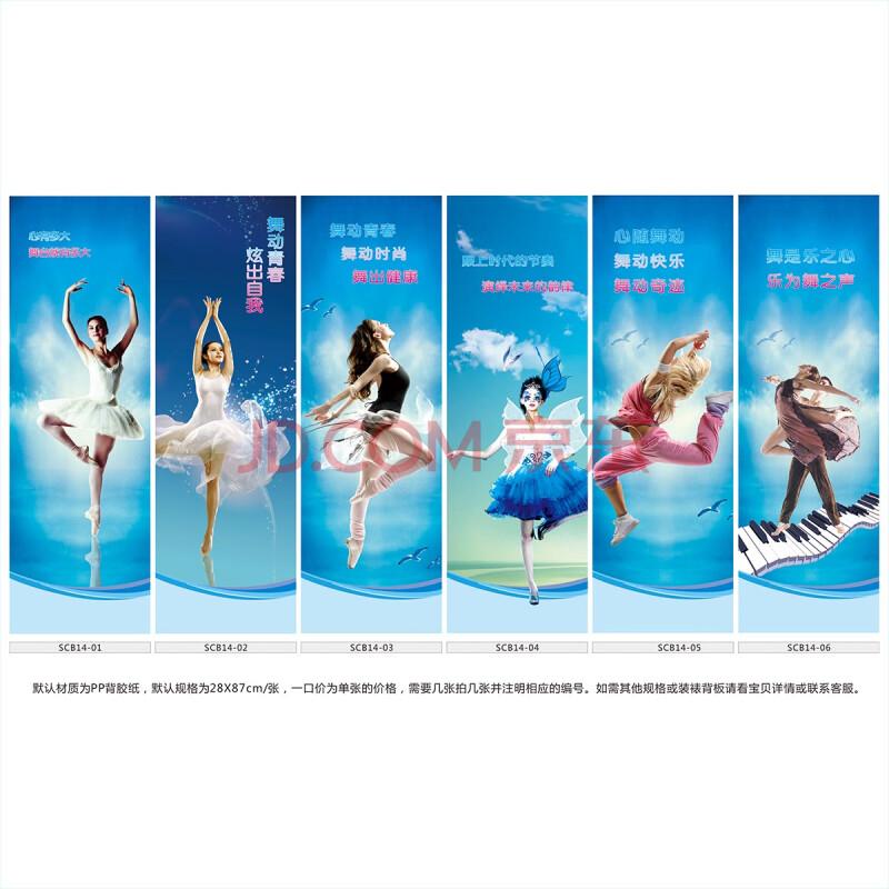 舞蹈培訓班掛圖海報墻貼畫scb14