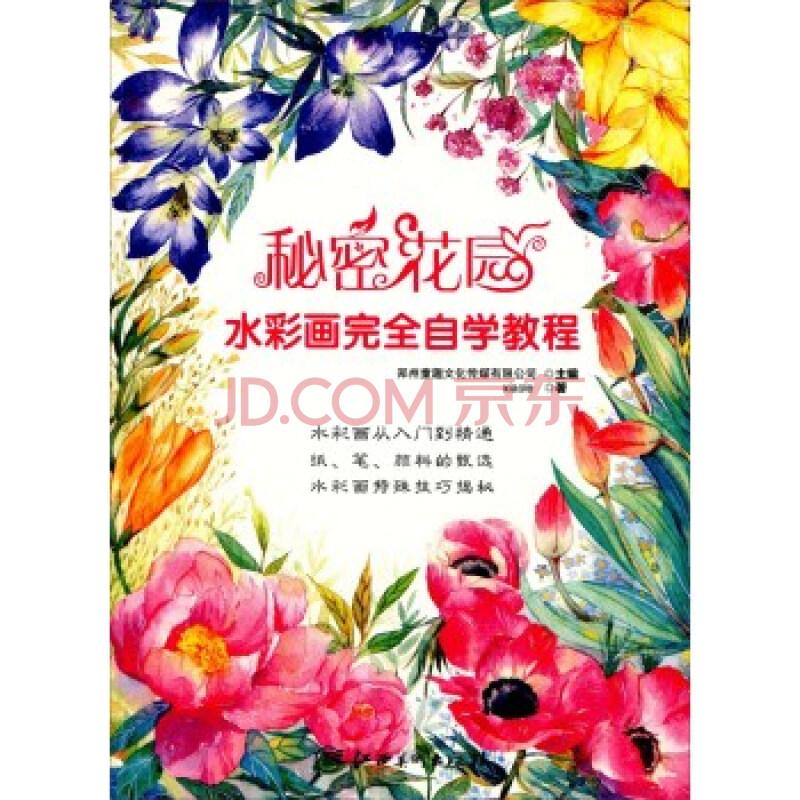 秘密花園 水彩畫完全自學教程 9787548036647圖片
