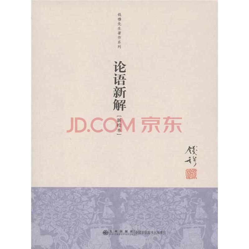 十三罗汉下载_论语新解_PDF电子书
