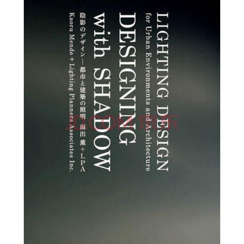 灯光照明设计日本灯光设计大师面出薰lpa公司作品建筑室内类设计书籍