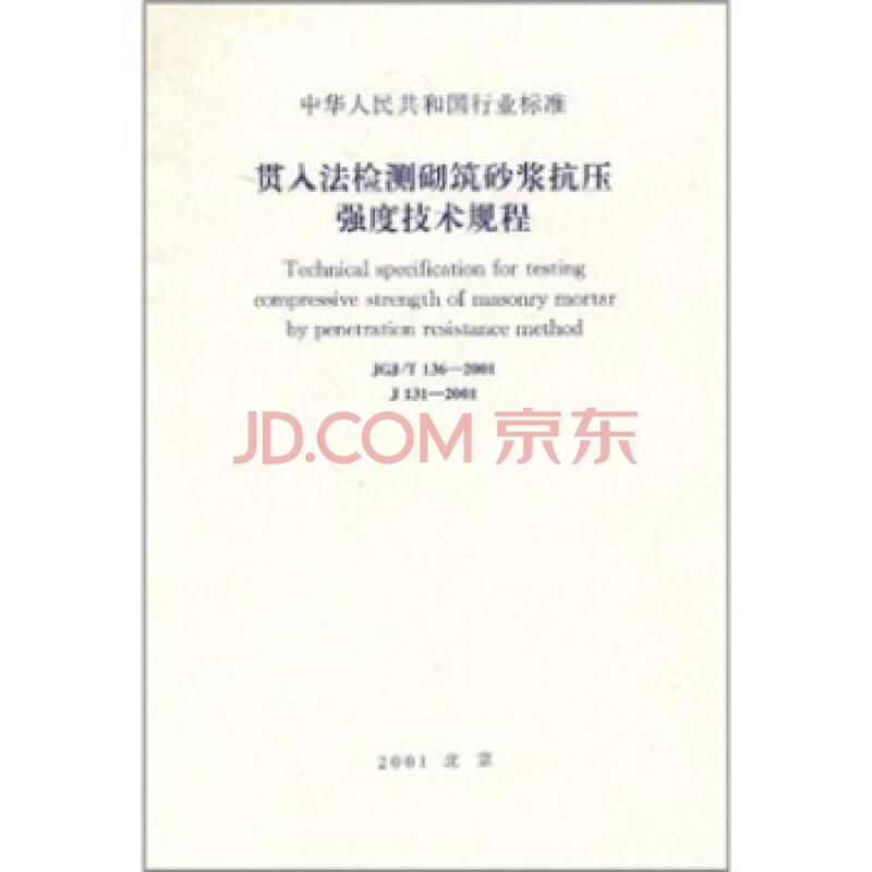 回法检测砂浆规范_中华人民共和国行业标准:贯入法检测砌筑砂浆抗压强度