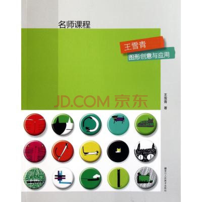 王雪青图形创意与应用(名师课程) 王雪青 正版书籍 艺术