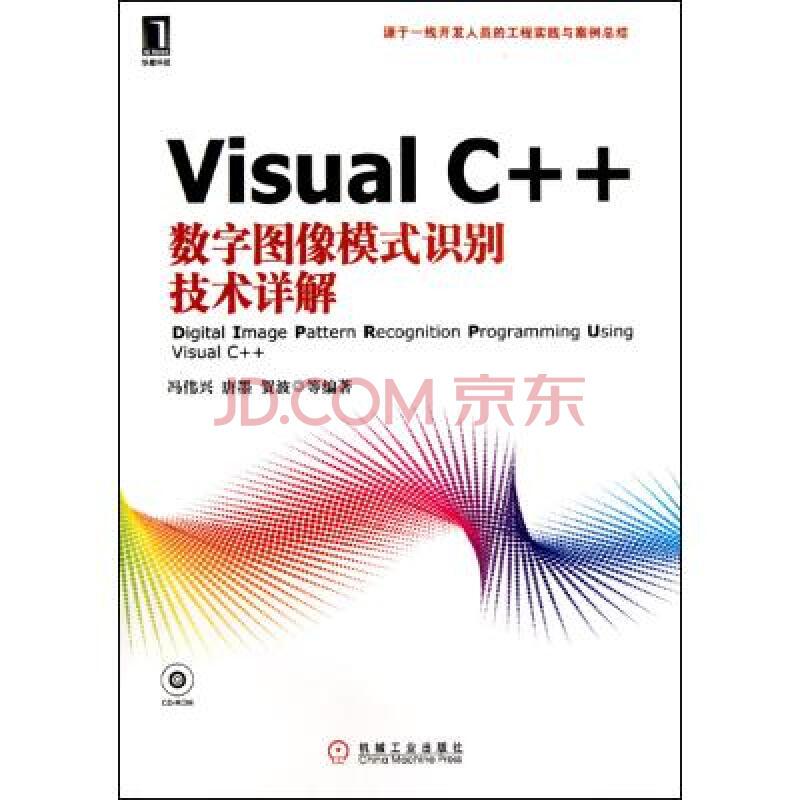 visual c++數字圖像處理典型案例詳解_visual c++數字圖像識別技術典型案例_精通visual c++數字圖像處理技術與工程案例