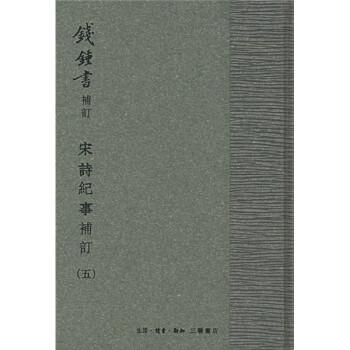 宋诗纪事补订:手稿影印本 电子版
