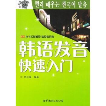 韩语发音快速入门_韩语发音快速入门 电子版下载,刘小瑛,电子书下载