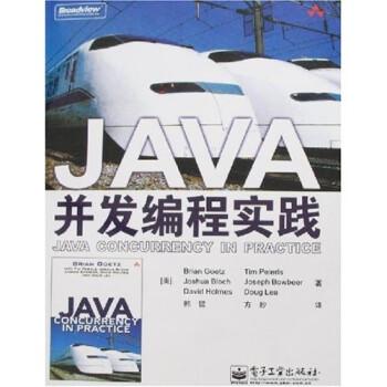 JAVA并发编程实践》(戈茨,等)【摘要书评试读】- 京东图书