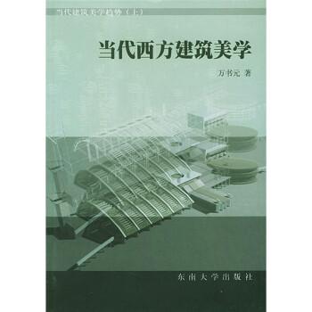 当代西方建筑美学_《当代西方建筑美学(上)》(万书元)【摘要 书评 试读】- 京东图书