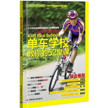 自行车骑行宝典:单车学校教你的52堂课 [KHS Bike School]