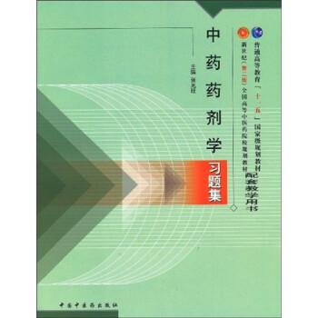 中药药剂学_中药药剂学习题集 电子书下载,张兆旺