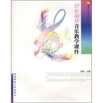 初中音乐教学进度_轻松制作音乐教学课件(附光盘)图片