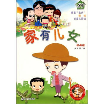 家有儿女3动画版_《家有儿女29(动画版)》【摘要 书评 试读】- 京东图书