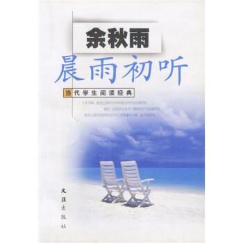 晨雨初听_《晨雨初听》(余秋雨)【摘要 书评 试读】- 京东图书