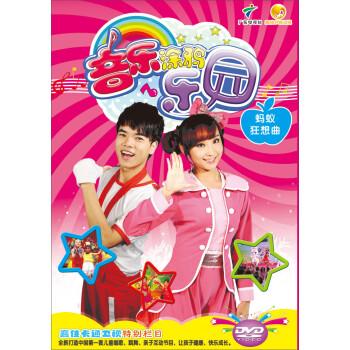 音乐涂鸦乐园全集_音乐涂鸦乐园:蚂蚁狂想曲(DVD) - - - 京东JD.COM