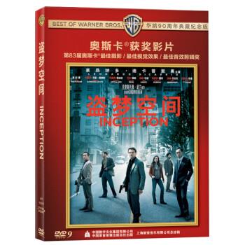 盗梦空间(华纳90周年奥斯卡系列版)(DVD9)