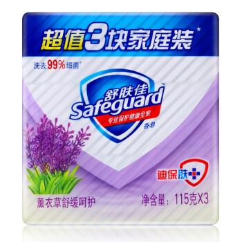 Safeguard 舒肤佳 薰衣草舒缓呵护香皂 115g*3块