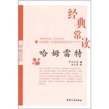 中國經典閱讀書目 6年級課外閱讀書單推薦,值得收藏!