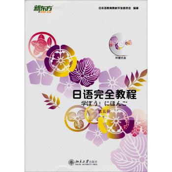 日语完全教程·第五册「日语书评测」 日语书点评 第1张