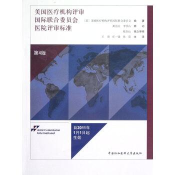 美国医疗机构评审国际联合委员会医院评审标准(第4版)