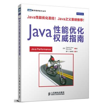 Java性能优化权威指南