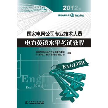 《国家电网公司专业技术人员电力英语水平考试教程》(2016版)