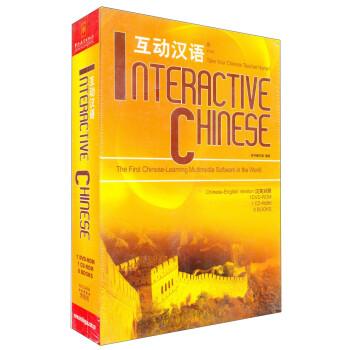 互动汉语(套装全8册)(附DVD-ROM光盘、CD-ROM光盘各1张)》(互动汉语)【摘要书评试读】- 京东图书