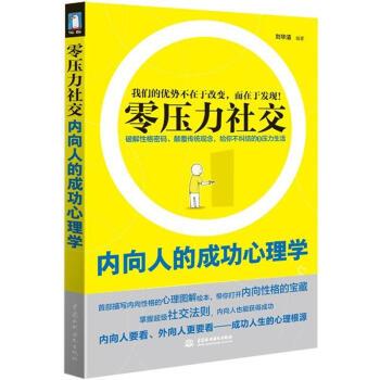内向者优势 pdf_零压力社交:内向人的成功心理学 下载,刘华清