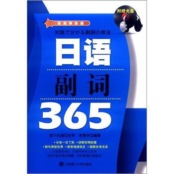 日语副词365「日语书评测」 日语书点评 第1张