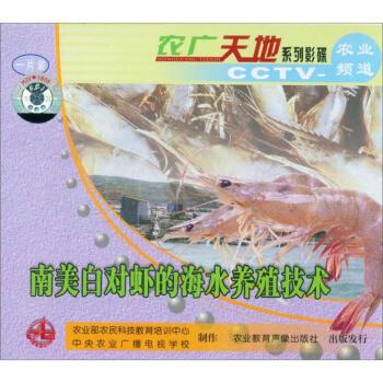 南美白对虾的海水养殖技术(VCD)