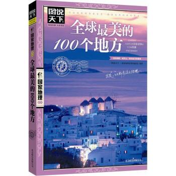 图说天下·国家地理系列:全球最美的100个地方