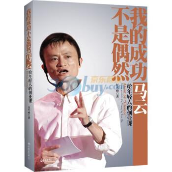 马云简介 励志_我的成功不是偶然:马云给年轻人的创业课 电子版,任雪峰