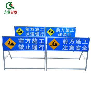 齐鲁安然 前方道路施工禁止通行警示牌 告示牌 公路施工标志牌 注意安全标志牌