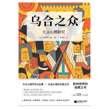 乌合之众:大众心理研究(罗斯福、丘吉尔、戴高乐深受影响,畅销125年纪念版)