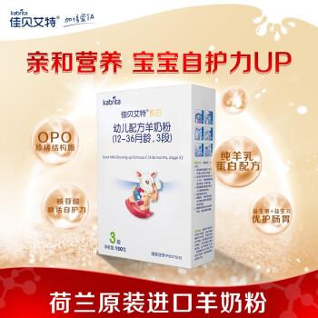佳贝艾特(Kabrita)悦白幼儿配方羊奶粉 3段(1-3岁婴幼儿适用) 150g盒装无积分