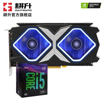 耕升(GAINWARD) GTX1660显卡 6G 台式机电脑游戏显卡 GTX1660S 炫光OC+英特尔i5 9400F 6G